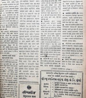 औद्योगिक वृत्त-सन 1949