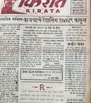 कायद्याचे रेशनिंग वृत्त-सन 1949
