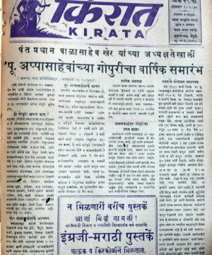 गोपुरी आश्रम वार्षिक समारंभ सन 1949