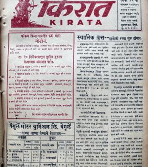 दाभोली रस्ता सुरू होणार-सन 1948
