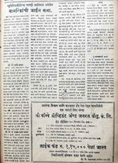 नगरपालिकांशी सबंधित जुन्या बातम्या