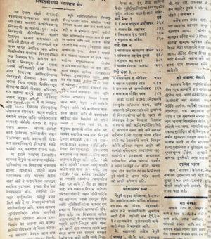 नगरपरिषद निवडणूक निकाल बोध -लेख -सन 1937