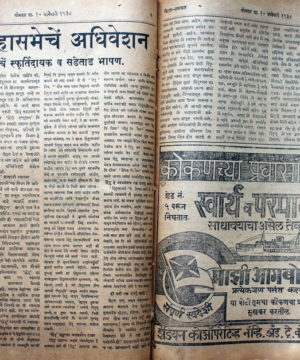 बॅ सावरकर-हिंदू महासभेचे अधिवेशन वृतांत सन -1938
