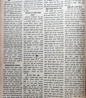 वेंगुर्ला तालुका निर्माण होणे अपरिहार्य वृत्त सन -1949