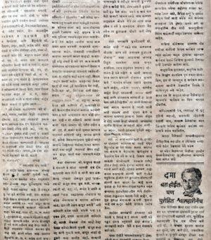 वेंगुर्ला तालुका निर्मिती परुळे येथील सभा – सन 1949