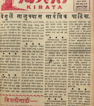 वेंगुर्ला तालुक्याला सार्वत्रिक पाठिंबा सन 1949