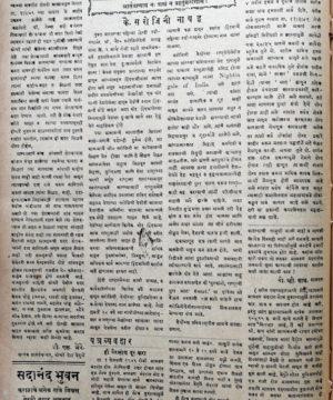 सरोजिनी नायडू संपादकीय अग्रलेख- सन 1949