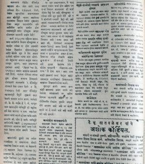 सूट खटल्याचा निकाल सन-1949
