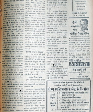 स्थलांतरीताना पंडित नेहरूंचा संदेश सन-1949