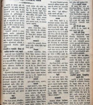 हरिजनांना मंदिर प्रवेश चळवळ-बातम्या सन 1937