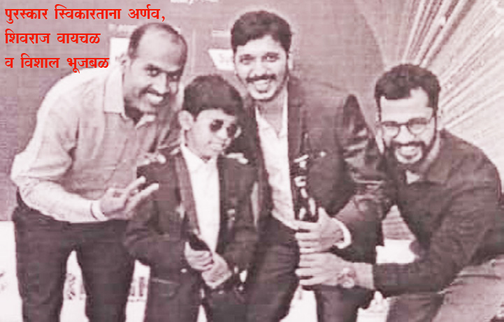 'अर्जुन' लघुचित्रपटाला फिल्मफेअरचा प्रथम पुरस्कार